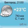 рп5: погода в Белгороде, прогноз погоды Белгород