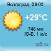 рп5: погода в Волгограде, прогноз погоды Волгоград