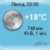 рп5: погода в Пензе, прогноз погоды Пенза