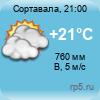 Погода в Сортавала