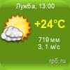 Погода в Лужбе