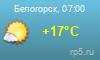 Погода Белогорск