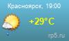 Погода Красноярск
