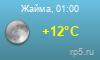 Погода Жайма