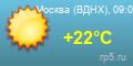 Погода в Нефтино
