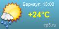 Погода в Барнауле
