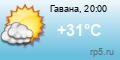 Погода на Кубе - Гавана