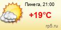 Погода на Пинеге