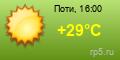 погода - Поти