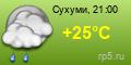 погода -