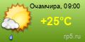 погода - Очамчира