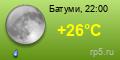 погода - Батуми