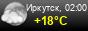 прогноз погоды по Иркутск, Шелехов, Ангарск, Усть-Ордынский, Усолье-Сибирское