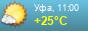 Погода в Уфе с RP5.RU