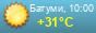 Погода в Батуми