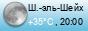 Погода в Шарм эль Шейхе