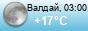 Погода в Валдае