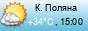 Погода на Красной Поляне