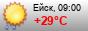 Погода в Ейске