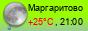 погода - Маргаритово