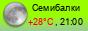 погода - Семибалки