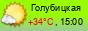 погода - Голубицкая