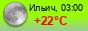 погода - Ильич