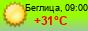 погода - Беглица