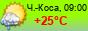 погода - Чумбур-Коса