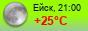 погода - Александровка, Ейск