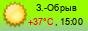 погода - Займо-Обрыв