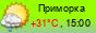 погода - Приморка