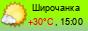 погода - Широчанка