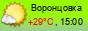 погода - Воронцовка