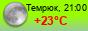 погода - Темрюк