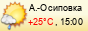 погода - Архипо-Осиповка