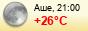 погода - Аше