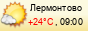 погода - Сеченовец (Лермонтово)
