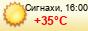 Погода в Сигнахи