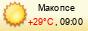 погода - Макопсе, Вишневка
