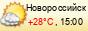 погода - Новороссийск