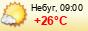 погода - Небуг