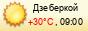 погода - Дзеберкой