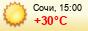 погода - Навагинка (Сочи)
