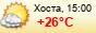 погода - Хоста