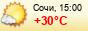 погода - Адлер