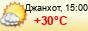 погода - Джанхот