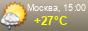 Погода