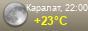 Погодный информер с. Каралат
