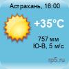 рп5: погода в Астрахани, прогноз погоды Астрахань
